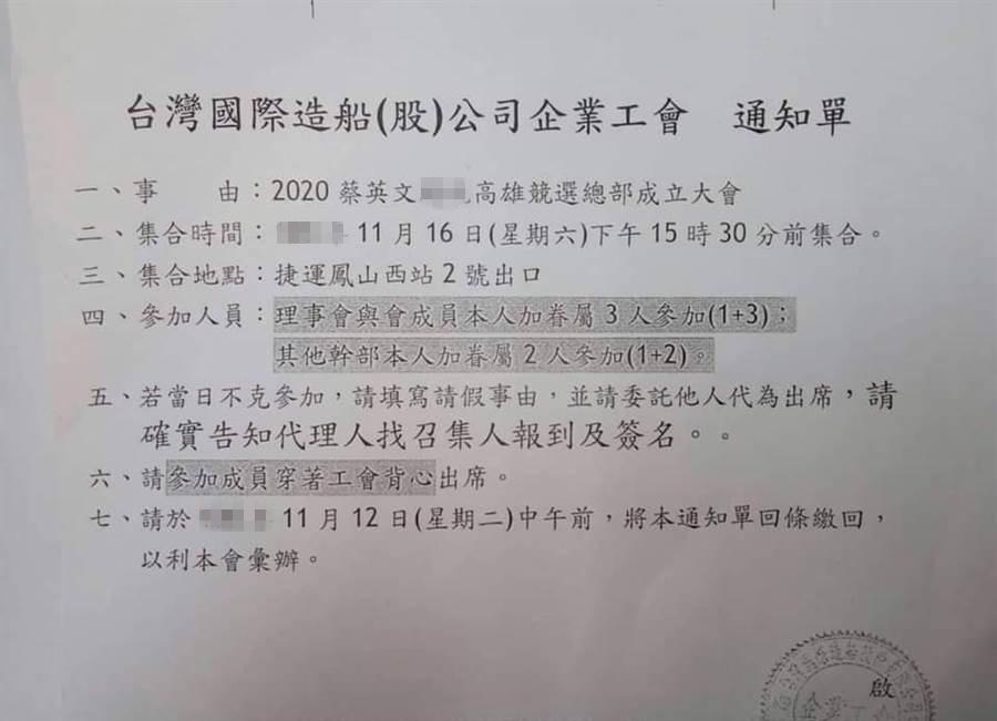 蔡英文高雄競選總部成立,要求臺船工會成員到場參加的紙本通知單。(圖/翻拍自李四川后援會,蘇姓網友提供)