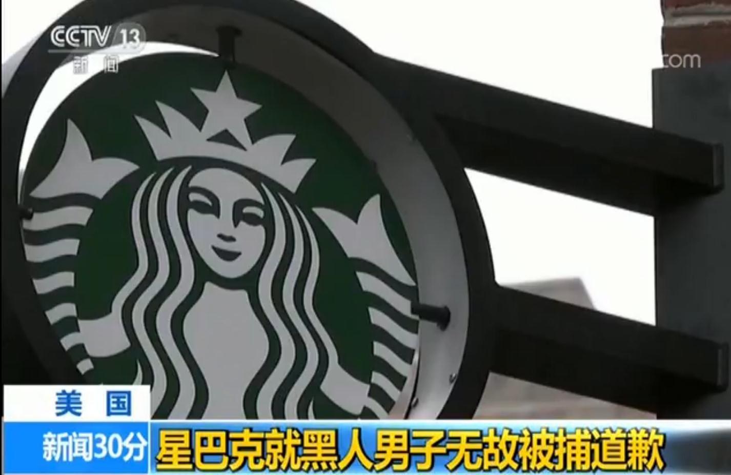 星巴克咖啡连锁店 两名黑人男子突然遭白人警察逮捕