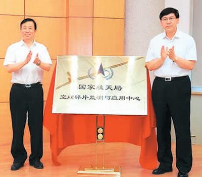 2015年6月,中国国家航天局空间碎片监测与应用中心揭牌仪式举行 (新华社发)