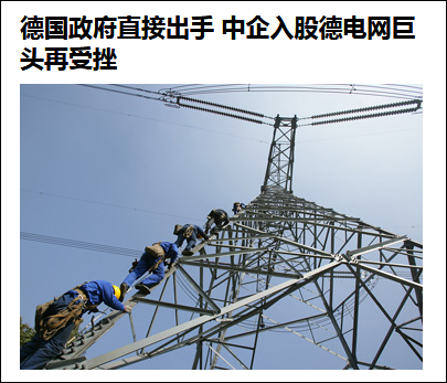 今年7月,德国当局不准中国国家电网收购50赫兹20%股份 不都雅察者网报道截图