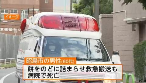 8旬老人被送医(富士电视台视频截图)