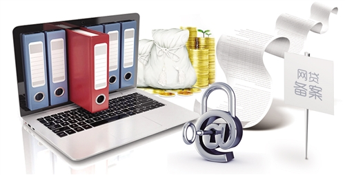 《关于做好P2P网络借贷风险专项整治整改验收工作的通知》