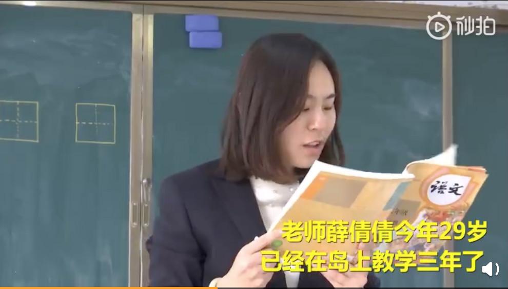 竹岔岛小学教师薛倩倩。 视频截图