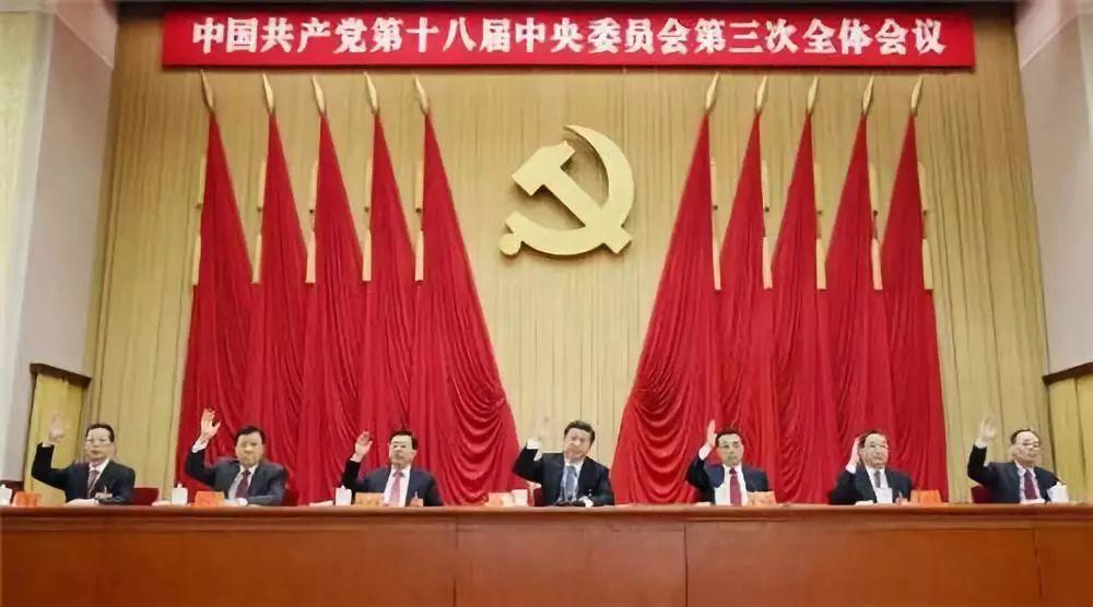 2013 年11 月9 日至12 日,中国共产党第十八届中心委员会第三次通盘会议在北京举走。(新华社)