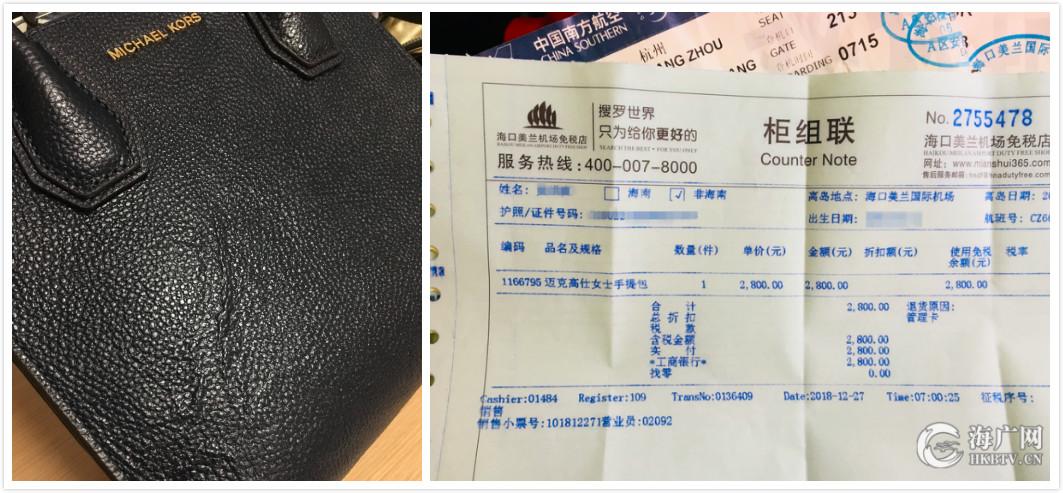孙女士在海口美兰机场免税店购买的手提包及单子(图源:海广网截图)
