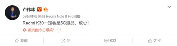 卢伟冰表示红米K30一定是5G爆品,支持NSA和...