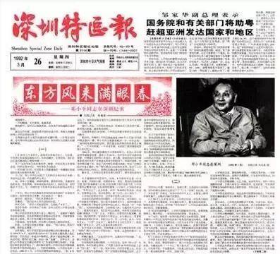 1992年3月26日陈锡增发外于《深圳特区报》