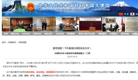 大使館發布緊急提醒(中國駐日本大使館網站)