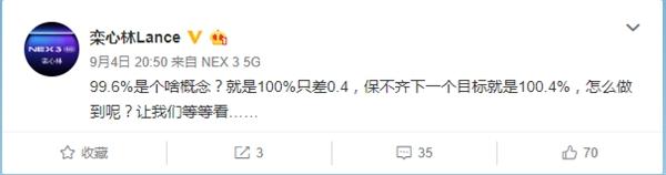 vivo NEX 3 5G屏占比达到了99.6%,史无前例