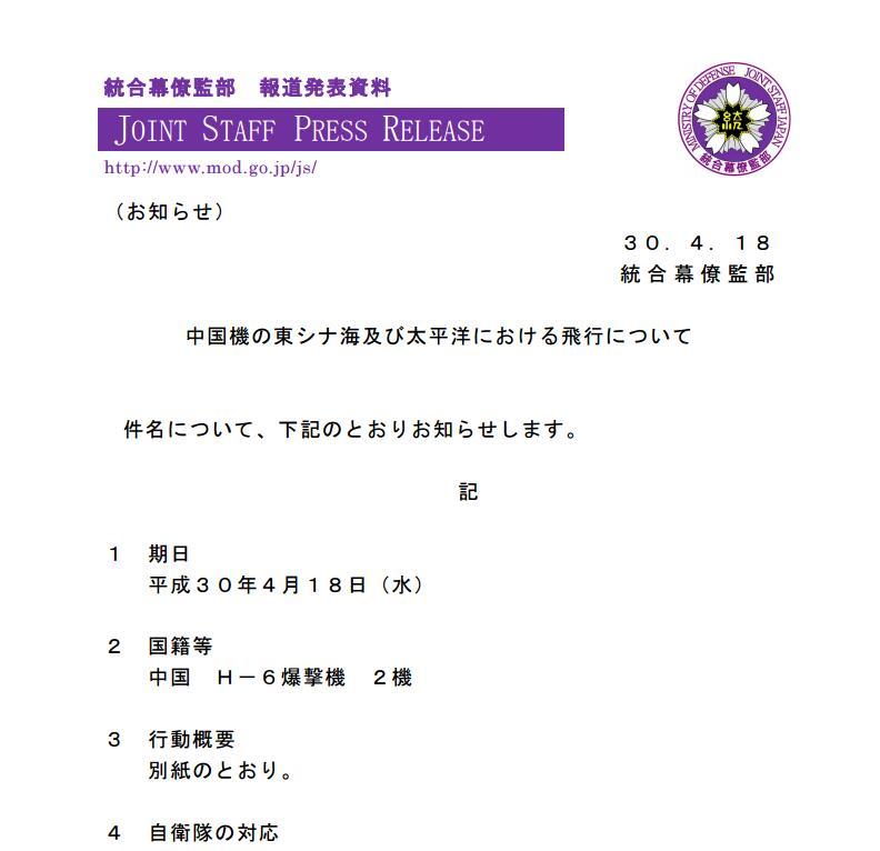 """日本防卫省统合幕僚监部发布的有关中国""""轰-6""""轰炸机公告"""