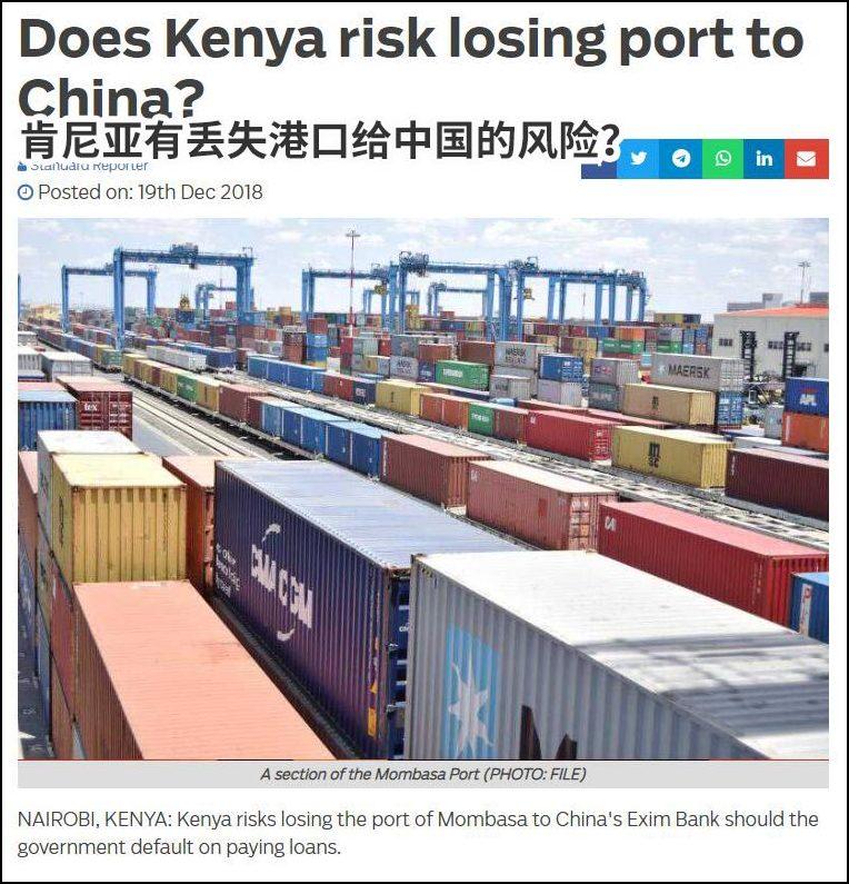 肯尼亚《旗帜报》19日辟谣报道截图