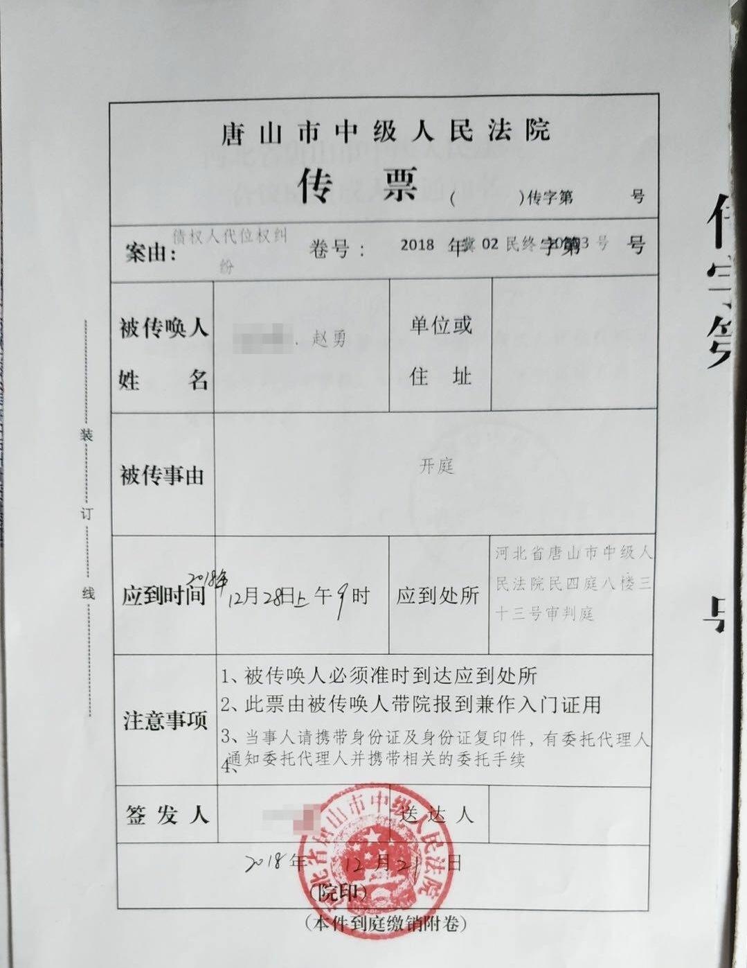 赵勇诉黄淑芬财产分割一案,唐山市中级人民法院已受理,并将于12月28日二审开庭。受访者供图