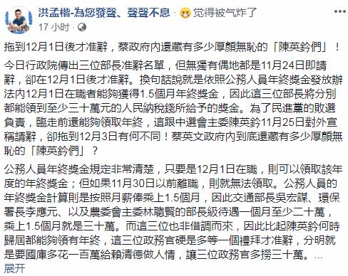 洪孟楷发文质疑台政府辞职官员(Facebook截图)