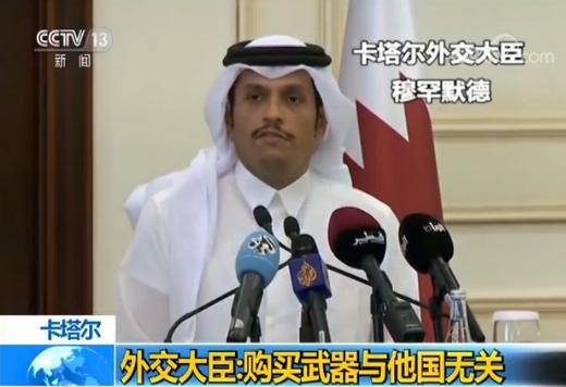 卡塔尔外交大臣:购买武器与他国无关卡塔尔沙特武器