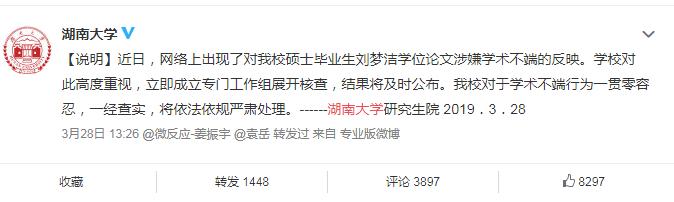 """湖南大学在其官方微博回应""""抄袭事件"""""""