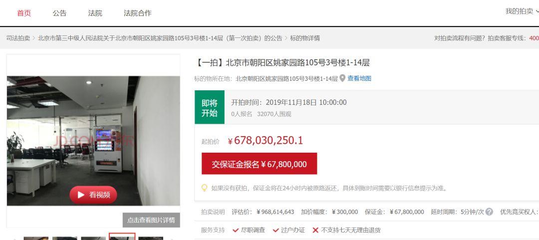 乐视网董事长:资金链面临彻底断裂 恳求确保租赁办公
