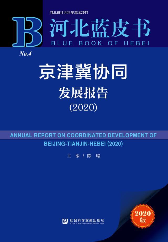 2014年至2018年,京津冀生产总值增加了17849.8亿元