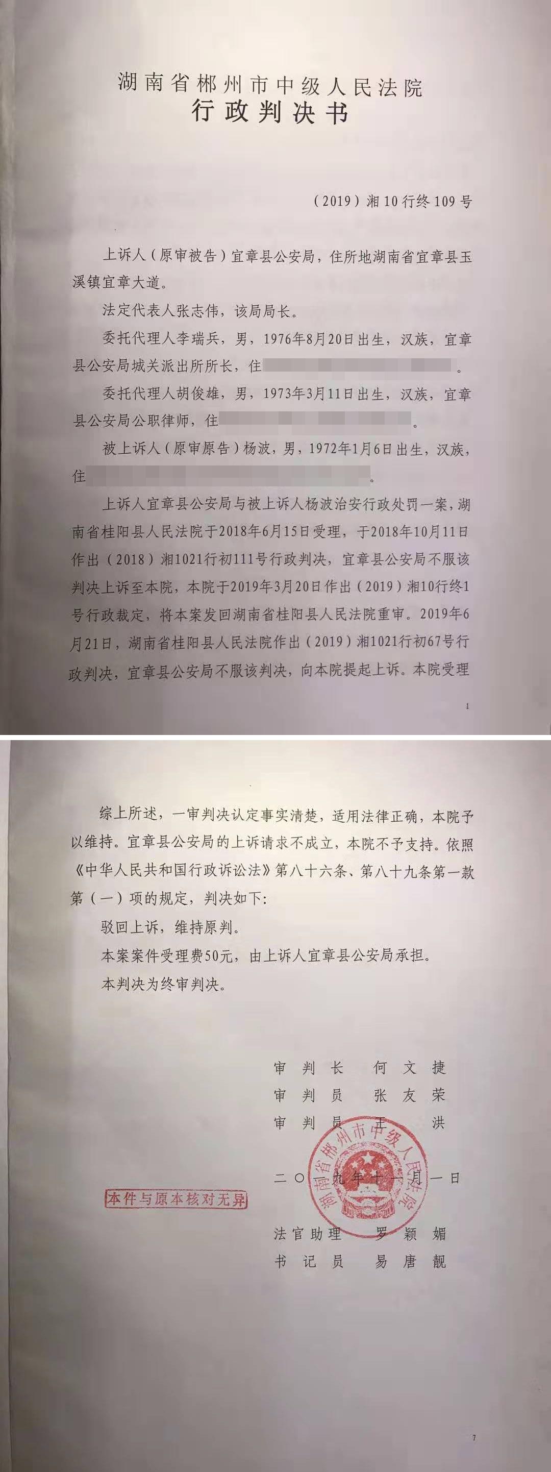 中箭警长:一句支持香港警察足以推动我再上前线