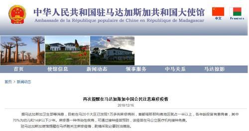 图片来源:中国驻马达添斯添大使馆网站截图