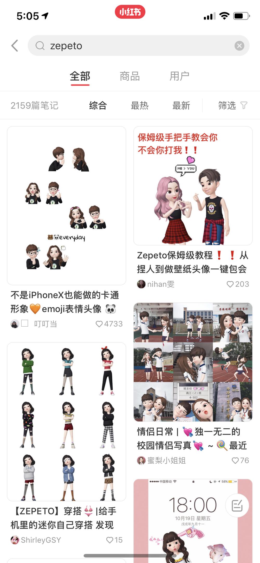那些年的QQ秀、脸萌、Memoji
