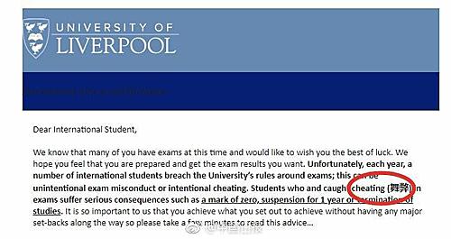 利物浦大学发布禁止考试作弊的通知截图。