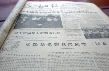 """1978年5月11日,《光明日报》在头版重要位置以""""本报特约评论员""""名义刊发《实践是检验真理的唯一标准》/据人民网"""