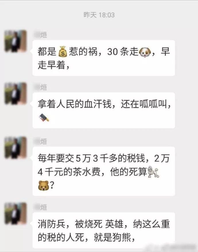 一网民在微信群内侮辱凉山救火烈士被广州警方刑拘