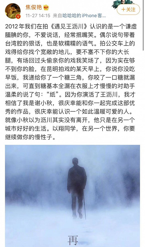 焦艳俊也在网上发文悼念高以翔