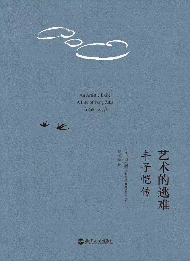 豐子愷先生今天120歲了,謝謝你畫裡的詩意和天真 影視 第8張