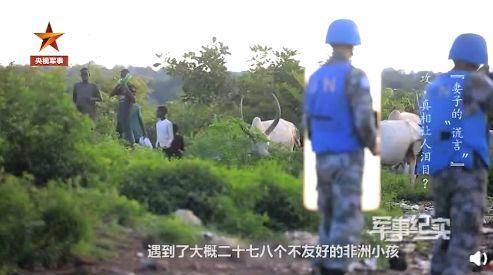 """中國維和工兵遭遇非洲小孩""""搶劫"""" 原因讓人淚目"""