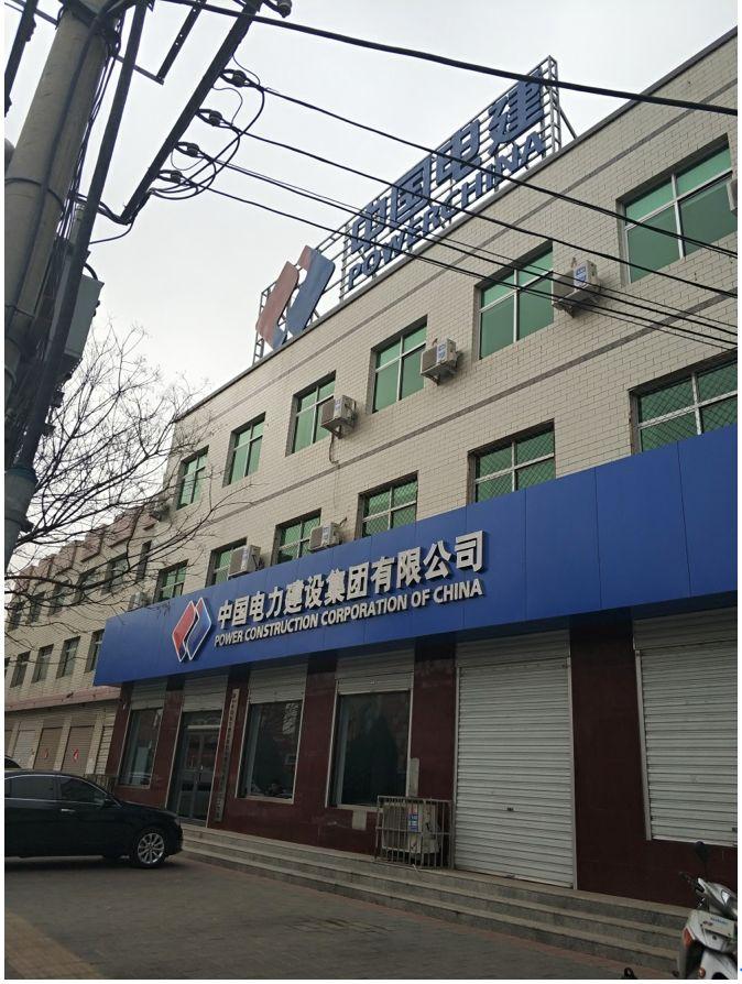 """雄安新区""""央企一条街""""上已经挂牌的企业。郭媛丹、倪浩 摄"""
