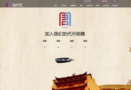 大唐币官网首页,现网站已无法打开。  资料图