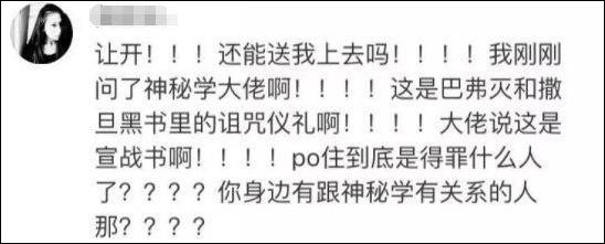 """""""吐槽君""""家族因傳留學生遭邪教威脅謠言被封號"""
