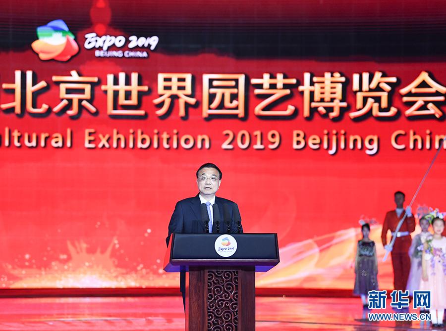 10月9日晚,2019年中国北京世界园艺博览会闭幕式在北京延庆隆重举行。国务院总理李克强出席闭幕式并致辞。 新华社记者 燕雁 摄