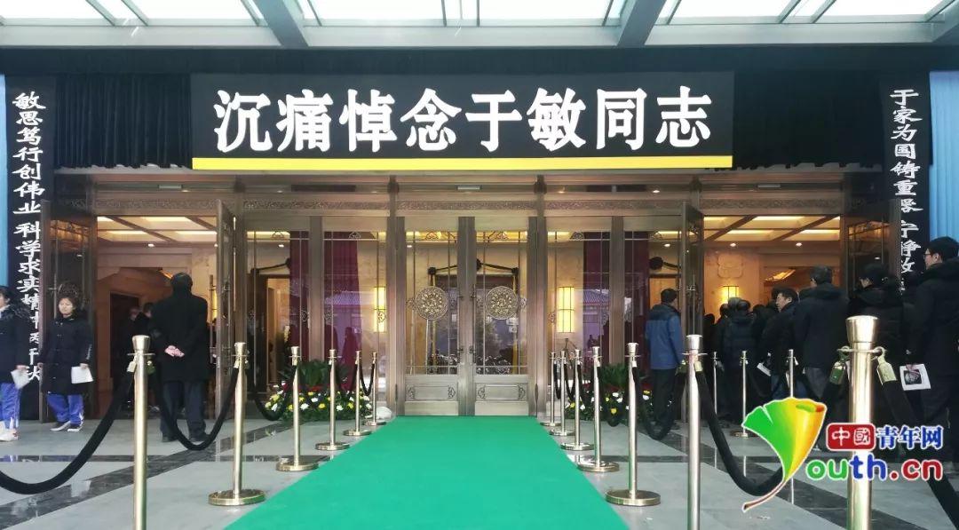 1月22日上午10时,于敏同志追悼会在北京八宝山革命公墓举行。中国青年网记者张瑞玲 摄