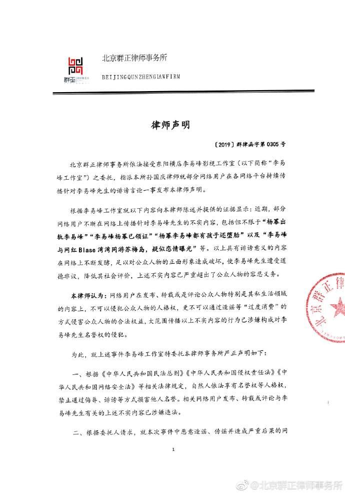 """李易峰工作室之回應謠言 """"李易峰楊冪已領證""""系謠言"""