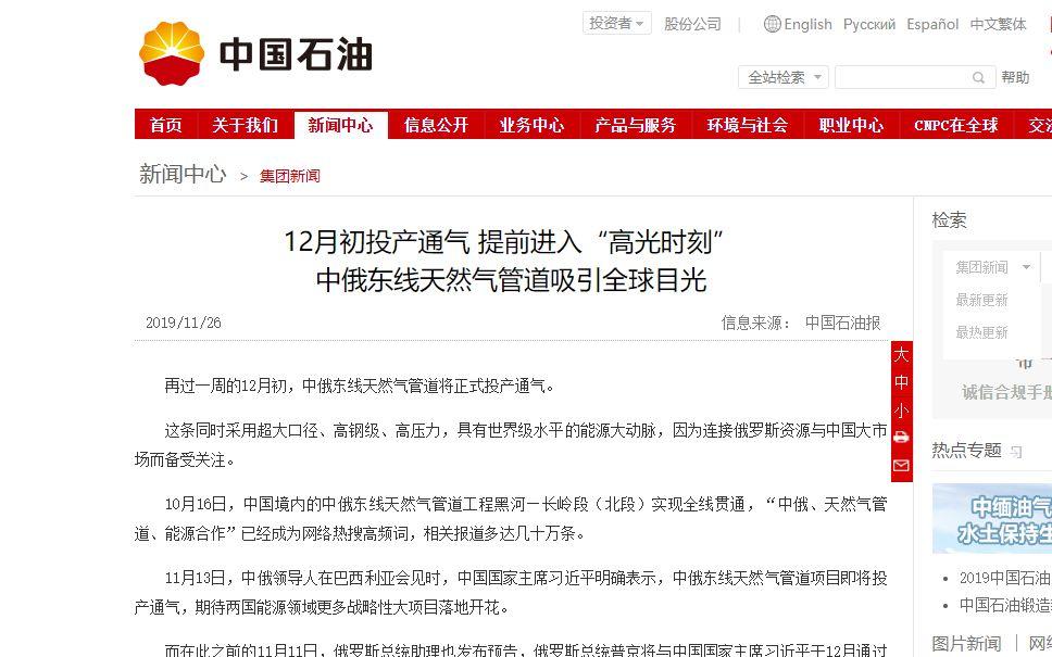 大和:中国民航信息网络目标价22港元维持买入评级