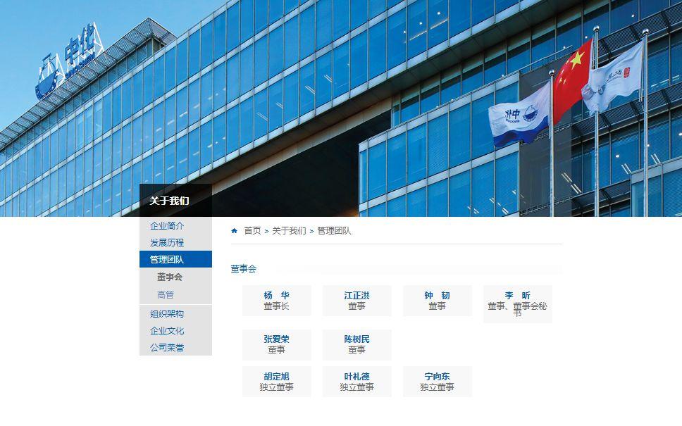 """""""南北船""""合并全球最大造船集团中国船舶集团揭牌"""