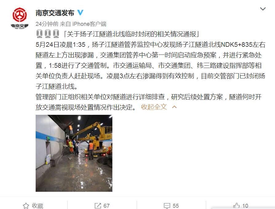 南京扬子江隧道因出现渗漏临时封闭