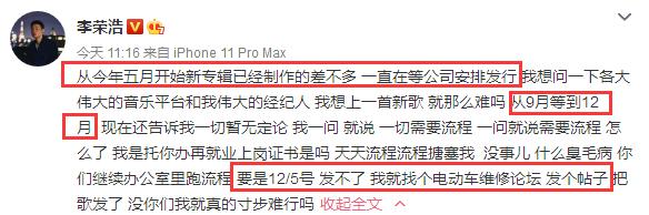 李荣浩发火了 想要发首新歌这么难吗?