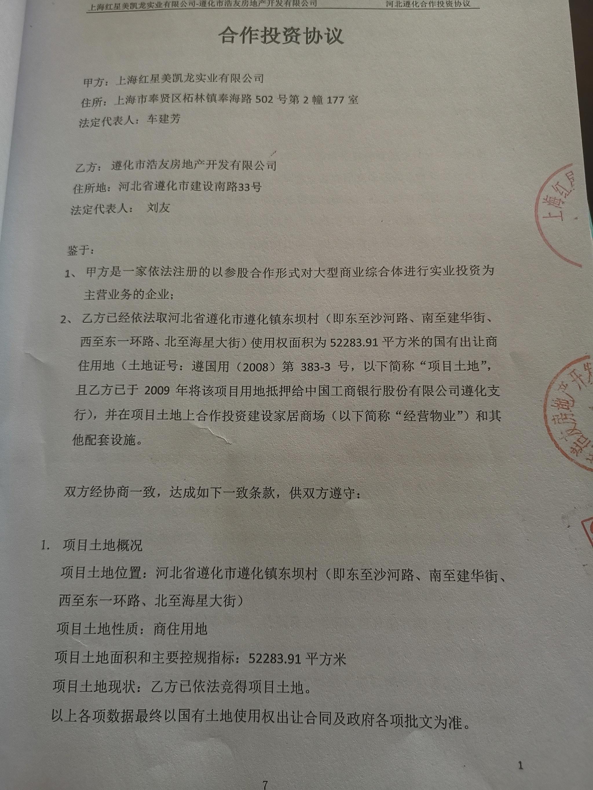 东方钽业8700万出售11套住宅背后:1.5亿资金或遭占用