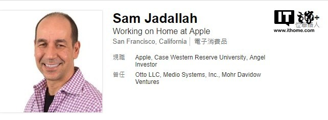 苹果发力智能家居,招来微软12年元老Sam Jadallah