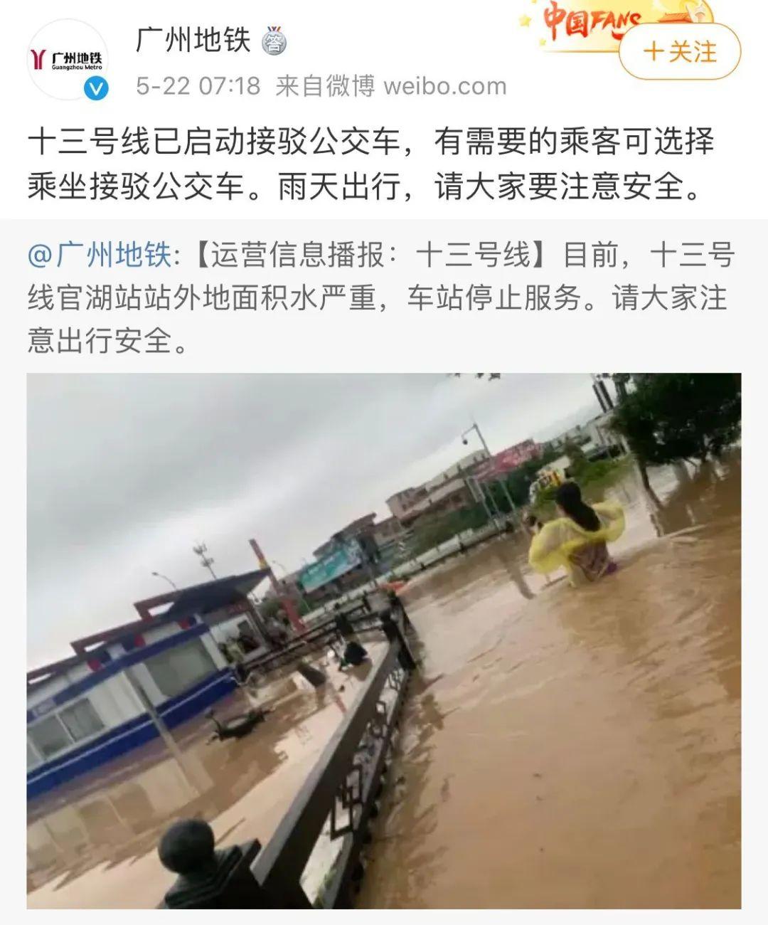 广州暴雨致地铁13号线停运!黄埔区、增城区停课!