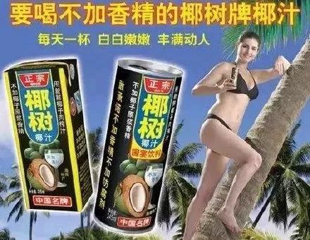 椰树椰汁广告