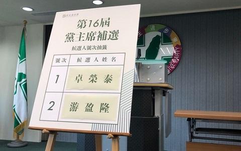 民进党主席号次抽签,卓荣泰1号、游盈隆2号。(图片来自台媒)