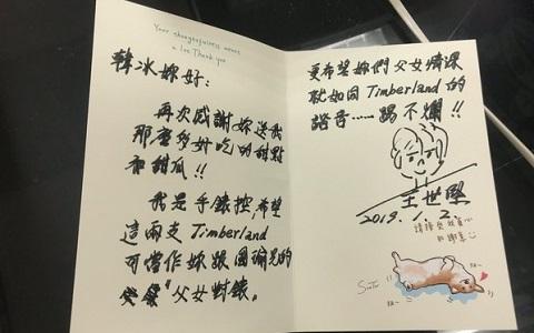 王世坚送给韩冰的卡片。(图片来自台媒)