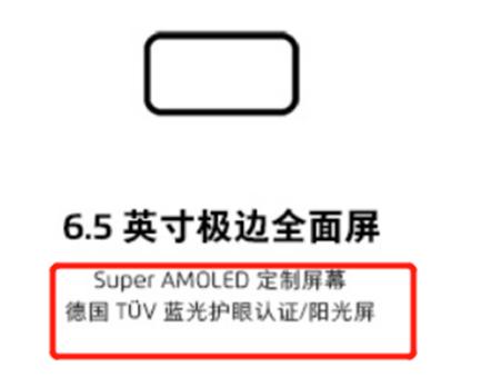 ▲魅族16T官网宣传页