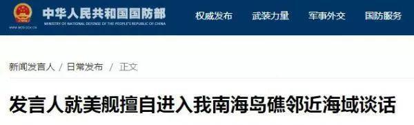 ▲中国国防部官网截图