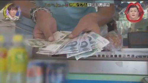 当【地】摊贩开始接收【国】【人】币(【本】电视台)