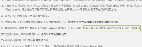 iPhone XS领衔!9月13日苹果发布会新品大曝光的照片 - 17